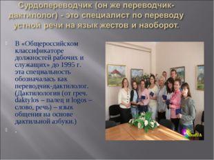 В «Общероссийском классификаторе должностей рабочих и служащих» до 1995 г. эт