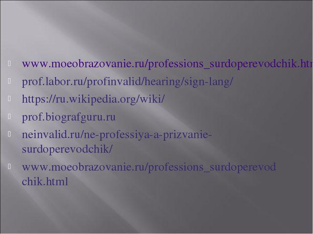www.moeobrazovanie.ru/professions_surdoperevodchik.html prof.labor.ru/profinv...