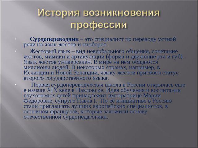 Сурдопереводчик– это специалист по переводу устной речи на язык жестов и на...