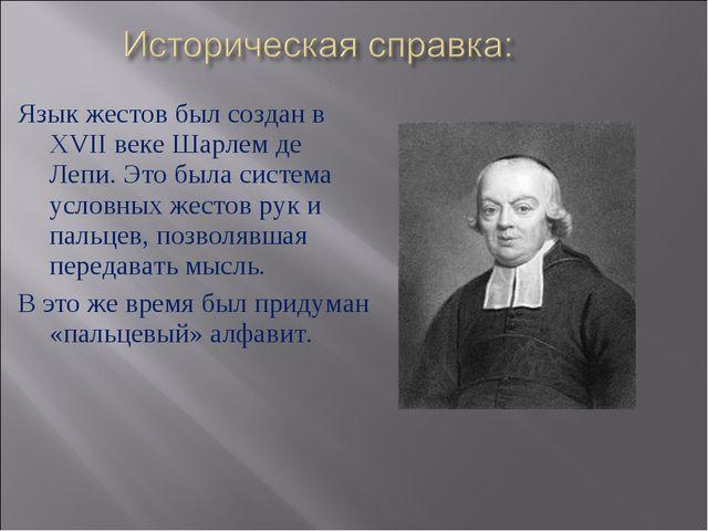 Язык жестов был создан в XVII веке Шарлем де Лепи. Это была система условных...