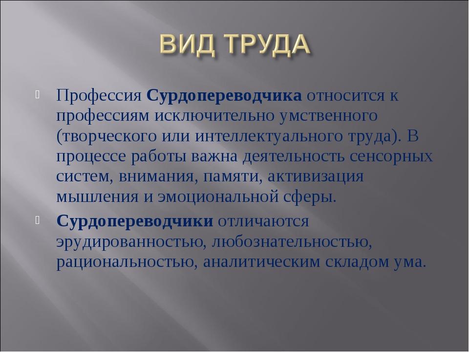 ПрофессияСурдопереводчикаотносится к профессиям исключительно умственного (...