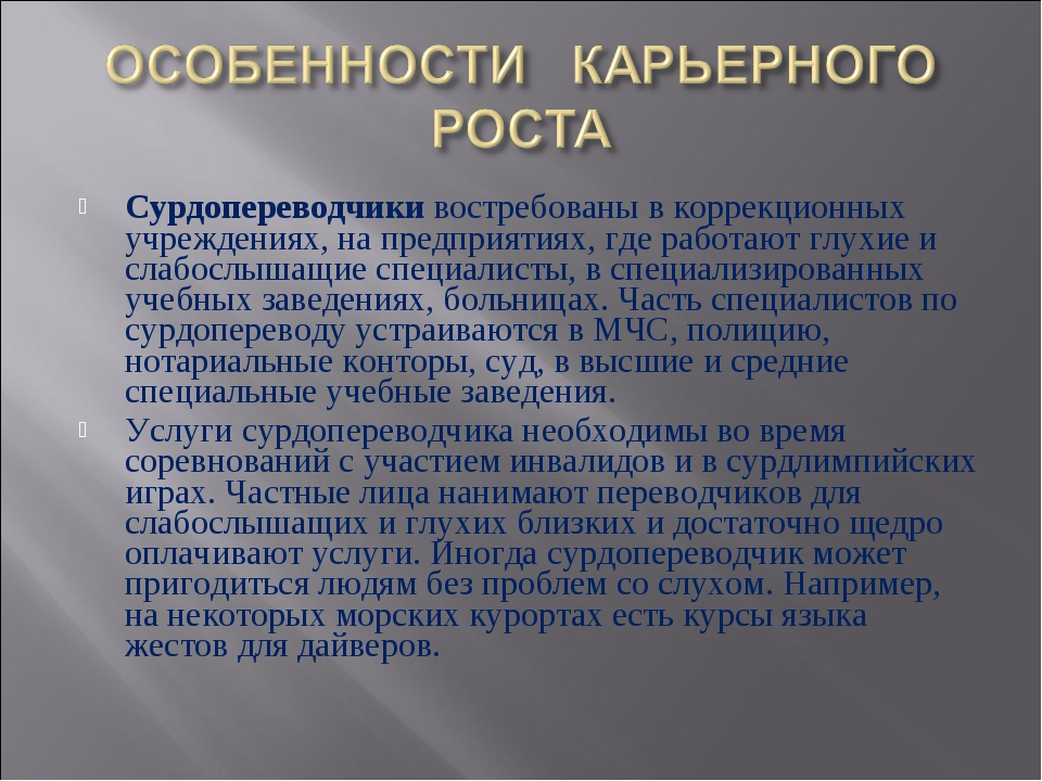 Сурдопереводчикивостребованы в коррекционных учреждениях, на предприятиях, г...