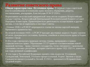 Общая характеристика.Источники права. В первые годы советской власти важнейш