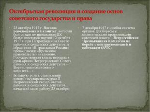 25 октября 1917 г.Военно-революционный комитет, который был создан по инициа