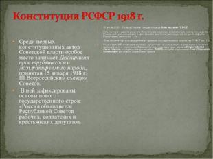 Среди первых конституционных актов Советской власти особое место занимаетДек