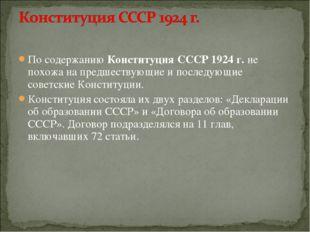 По содержаниюКонституция СССР 1924 г.не похожа на предшествующие и последую