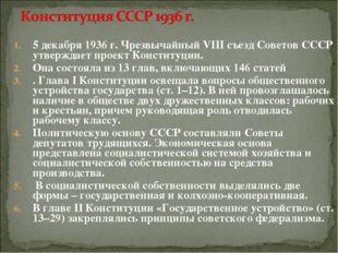 5 декабря 1936 г. Чрезвычайный VIII съезд Советов СССР утверждает проект Конс
