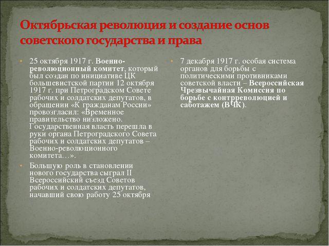 25 октября 1917 г.Военно-революционный комитет, который был создан по инициа...