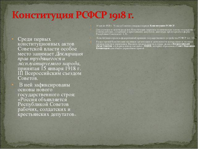 Среди первых конституционных актов Советской власти особое место занимаетДек...