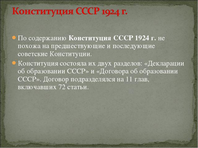 По содержаниюКонституция СССР 1924 г.не похожа на предшествующие и последую...