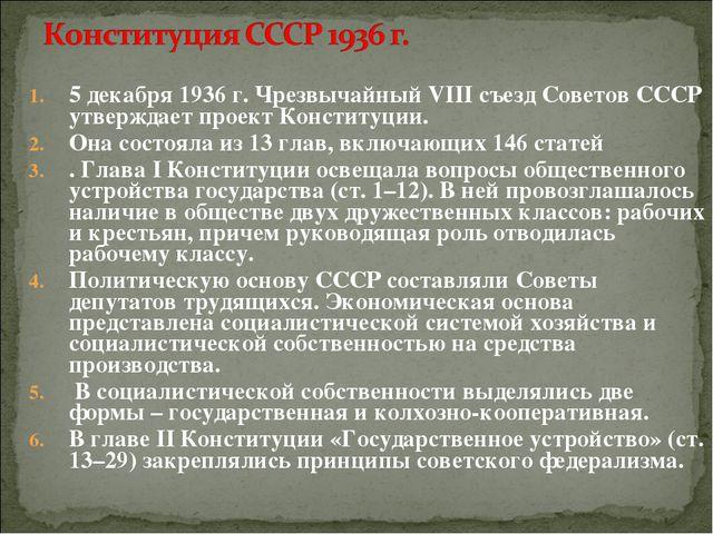 5 декабря 1936 г. Чрезвычайный VIII съезд Советов СССР утверждает проект Конс...