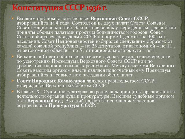 Высшим органом власти являлсяВерховный Совет СССР, избиравшийся на 4 года. С...