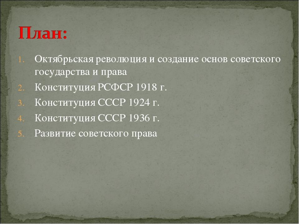 Октябрьская революция и создание основ советского государства и права Констит...