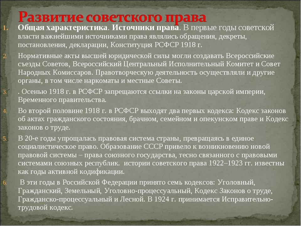 Общая характеристика.Источники права. В первые годы советской власти важнейш...