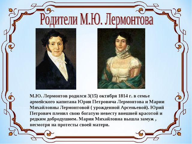 М.Ю. Лермонтов родился 3(15) октября 1814 г. в семье армейского капитана Юрия...