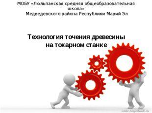 МОБУ «Люльпанская средняя общеобразовательная школа» Медведевского района Рес