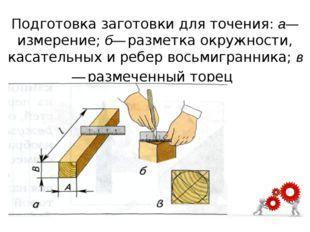 Подготовка заготовки для точения: а— измерение; б— разметка окружности, касат