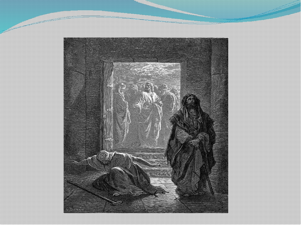Мытарь и фарисей