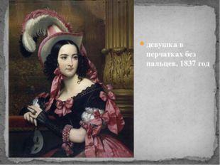 девушка в перчатках без пальцев, 1837 год
