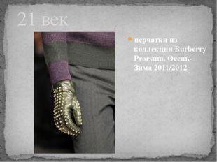 перчатки из коллекции Burberry Prorsum, Осень-Зима 2011/2012 21 век