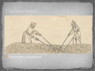 Крестьяне в перчатках Средние века.