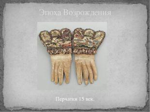 Перчатки 15 век. Эпоха Возрождения