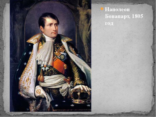Наполеон Бонапарт, 1805 год