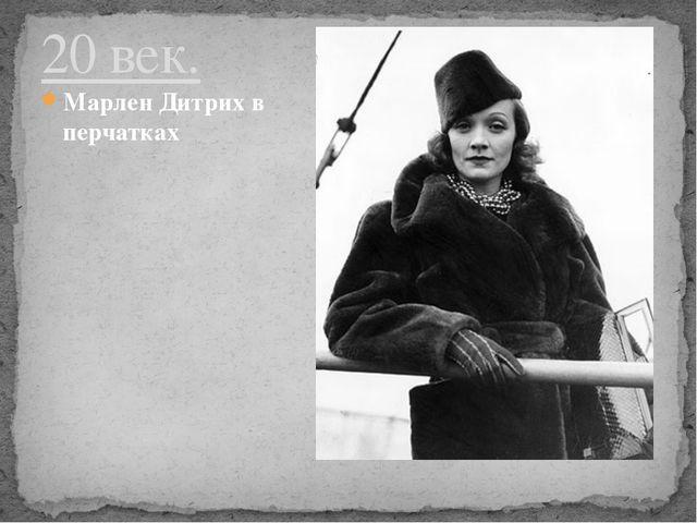 Марлен Дитрих в перчатках 20 век.