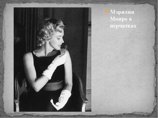 Мэрилин Монро в перчатках