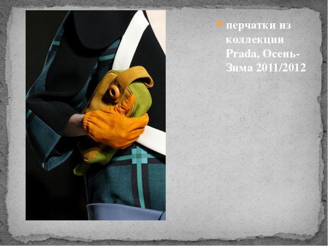 перчатки из коллекции Prada, Осень-Зима 2011/2012