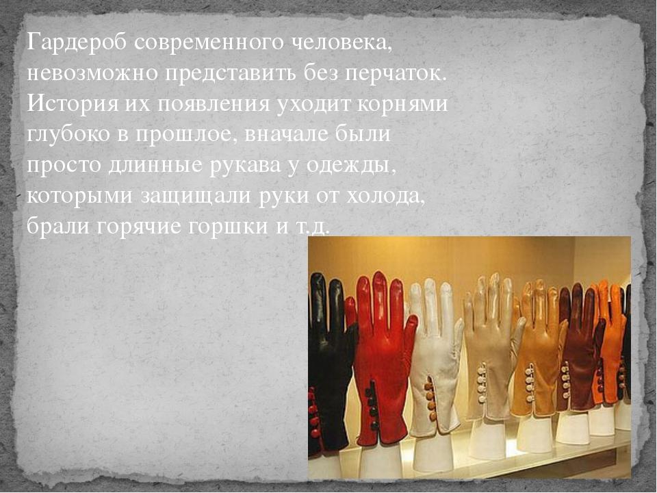 Гардероб современного человека, невозможно представить без перчаток. История...
