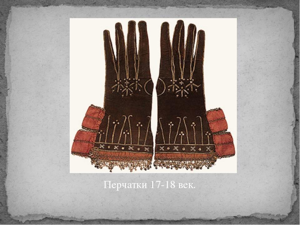 Перчатки 17-18 век.