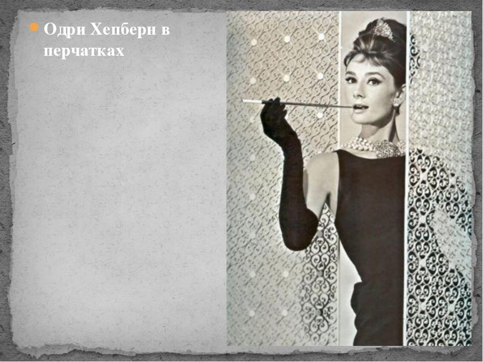 Одри Хепберн в перчатках