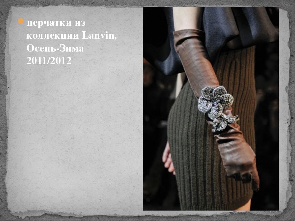 перчатки из коллекции Lanvin, Осень-Зима 2011/2012