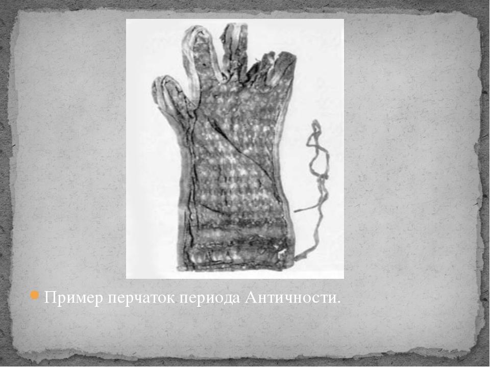 Пример перчаток периода Античности.