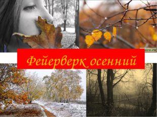 Фейерверк осенний