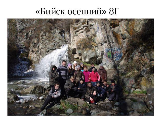 «Бийск осенний» 8Г