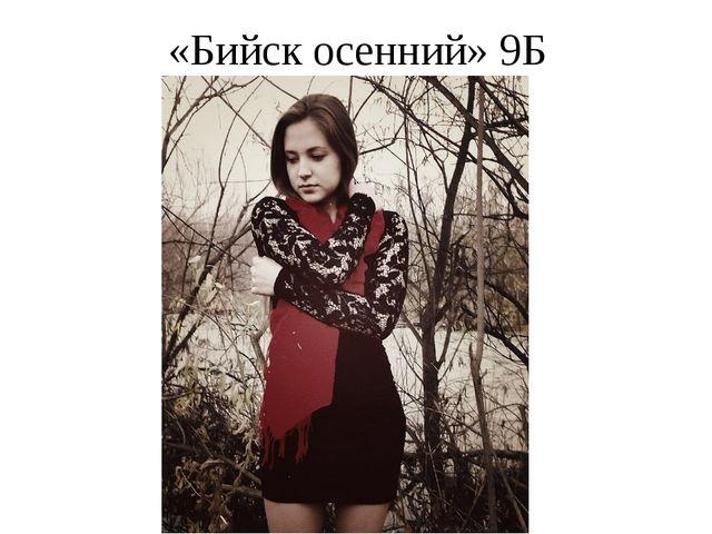 «Бийск осенний» 9Б