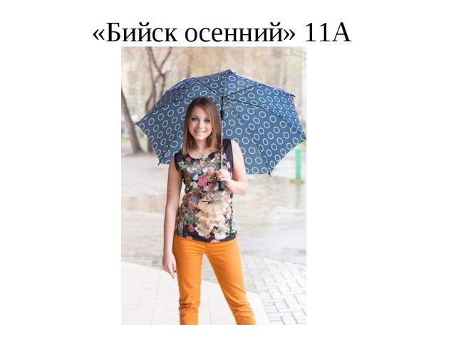 «Бийск осенний» 11А
