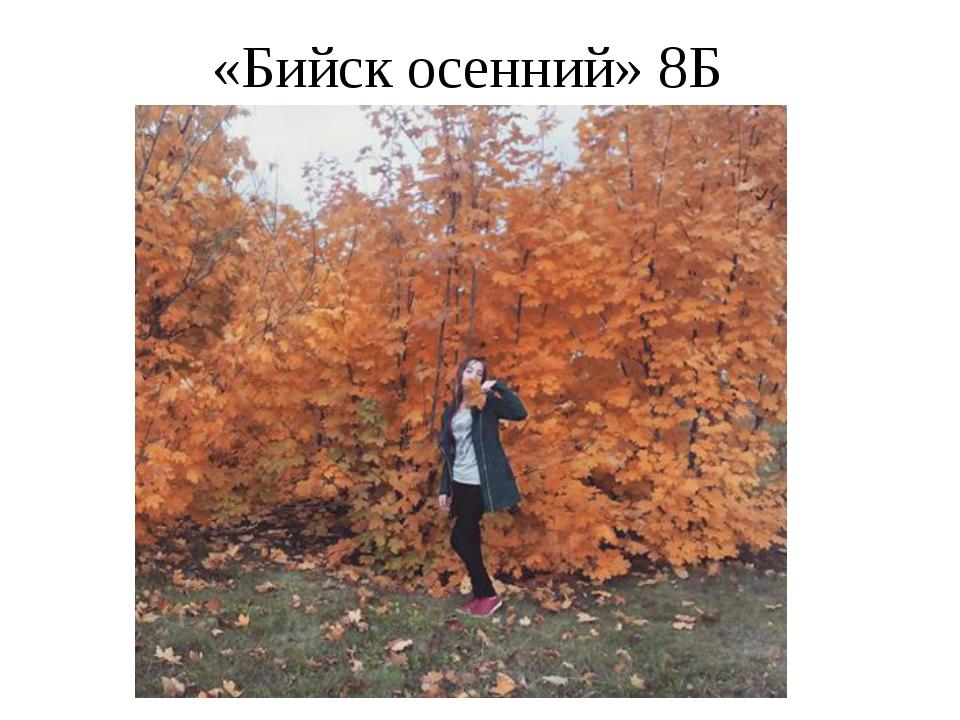 «Бийск осенний» 8Б