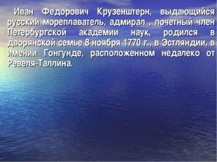 Иван Федорович Крузенштерн, выдающийся русский мореплаватель, адмирал , почет