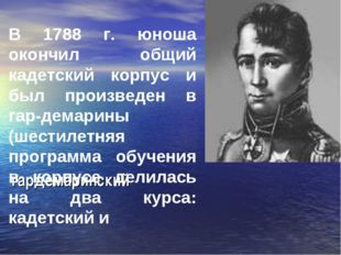 гардемаринский В 1788 г. юноша окончил общий кадетский корпус и был произведе
