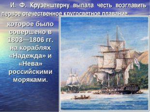 И. Ф. Крузенштерну выпала честь возглавить первое отечественное кругосветное