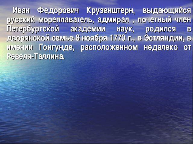 Иван Федорович Крузенштерн, выдающийся русский мореплаватель, адмирал , почет...