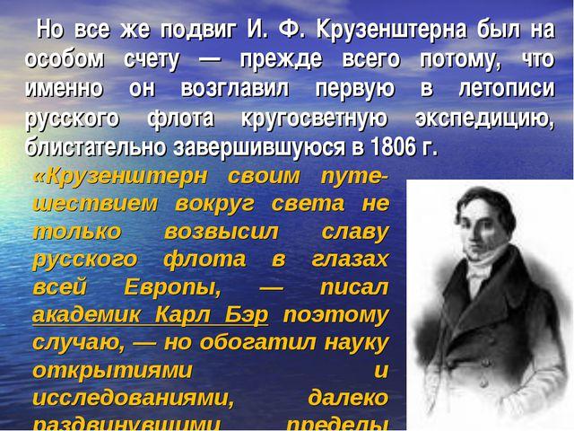 Но все же подвиг И. Ф. Крузенштерна был на особом счету — прежде всего потому...