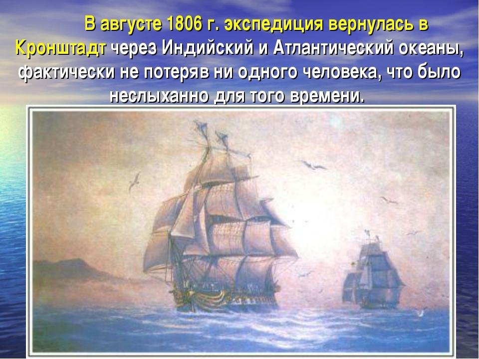 В августе 1806 г. экспедиция вернулась в Кронштадт через Индийский и Атлантич...