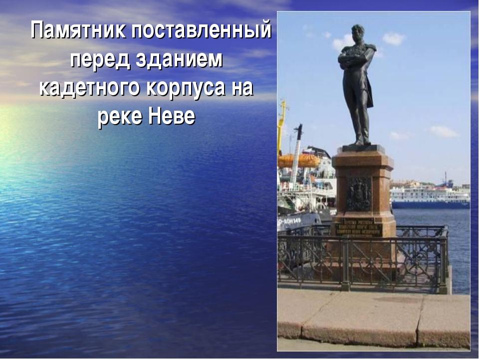 Памятник поставленный перед зданием кадетного корпуса на реке Неве