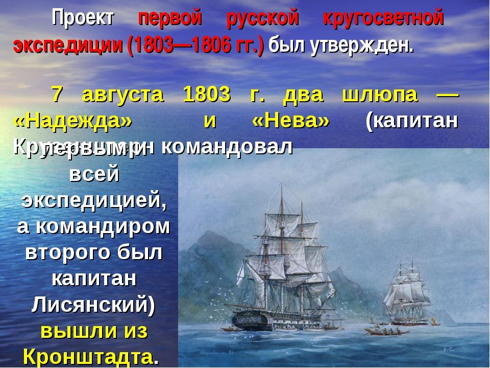 Проект первой русской кругосветной экспедиции (1803—1806 гг.) был утвержден....
