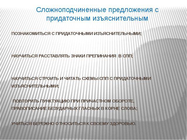 Сложноподчиненные предложения с придаточным изъяснительным ПОЗНАКОМИТЬСЯ С ПР...