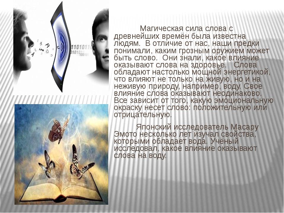 Магическая сила слова с древнейших времён была известна людям. В отличие от...